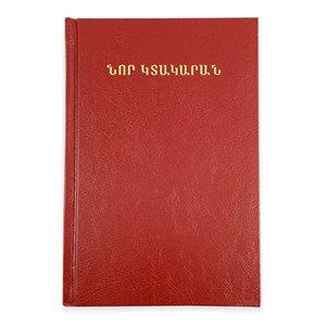 Armenian Eastern New Testament