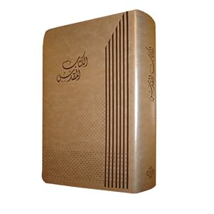 Arabic - Good News Arabic Bible with Apocrypha - Beautiful Leather Bound Edition / Colored Maps