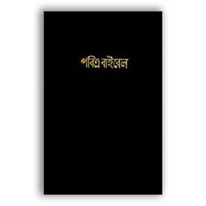 Bengali-Bangladesh, India Bible-FL
