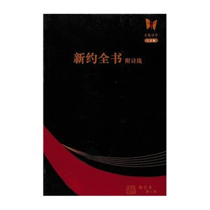 Chinese New Testament with Psalms & Proverbs RCUSS