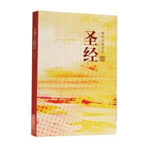 Chinese Bible Simplified Script (CUNPSS)